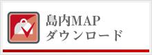 島内マップダウンロード