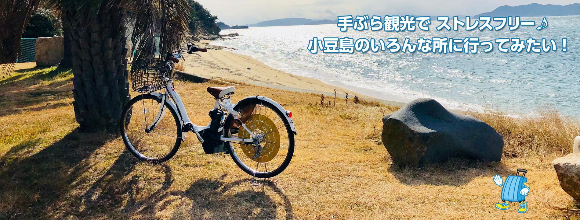 小豆島手ぶら観光